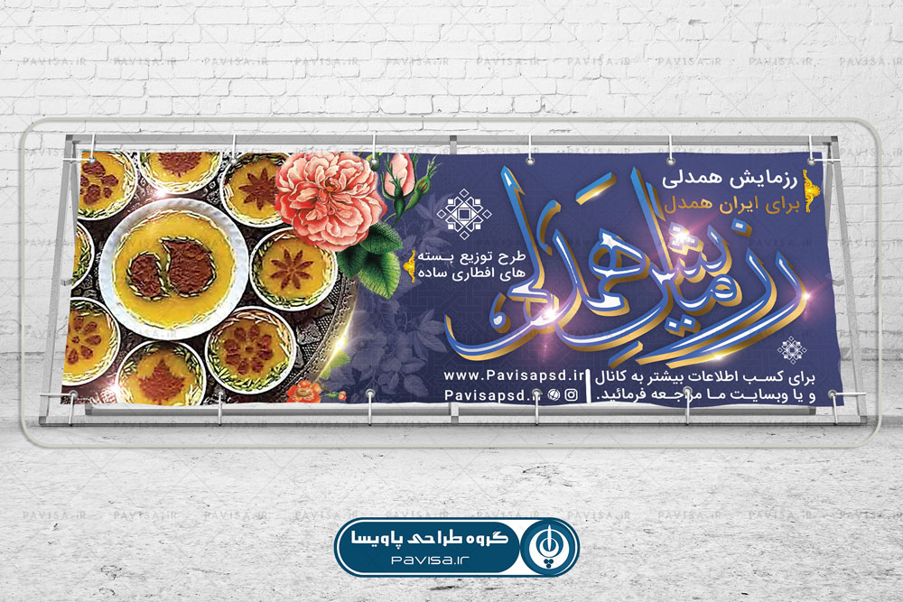 طرح بنر  لایه باز حلول ماه مبارک رمضان