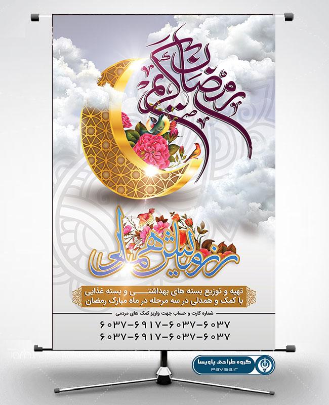 طرح بنر لایه باز حلول ماه رمضان