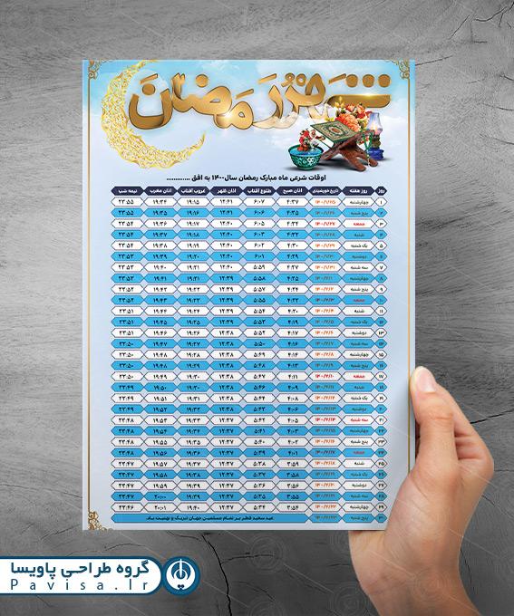 تقویم اوقات شرعی رمضان