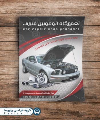 طرح تراکت تعمیرگاه خودرو