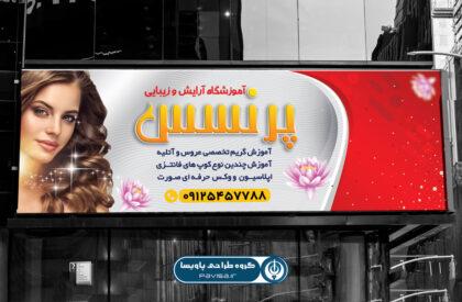 طرح بنر آموزشگاه آرایش و زیبایی