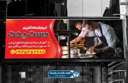 طرح لایه باز بنر آموزشگاه آشپزی