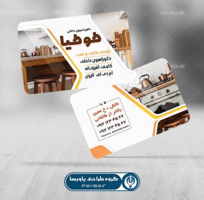 طرح کارت ویزیت دکوراسیون داخلی