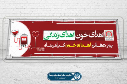 دانلود بنر اهدای خون