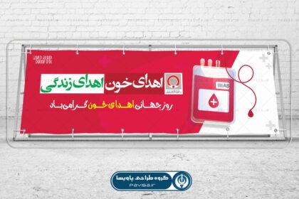 طرح بنر لایه باز اهدای خون