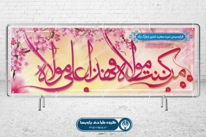 طرح پلاکارد عید غدیر