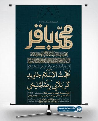 بنر شهادت امام محمد باقر