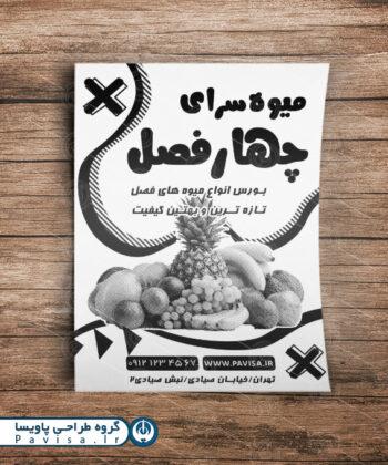 تراکت سیاه و سفید سوپر میوه