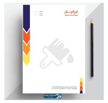 طرح سربرگ فروشگاه رنگ ساختمان