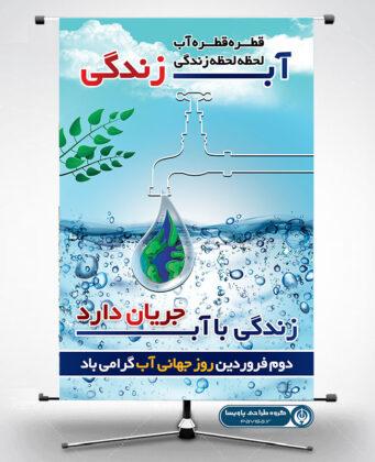 پوستر هفته صرفه جویی در مصرف آب