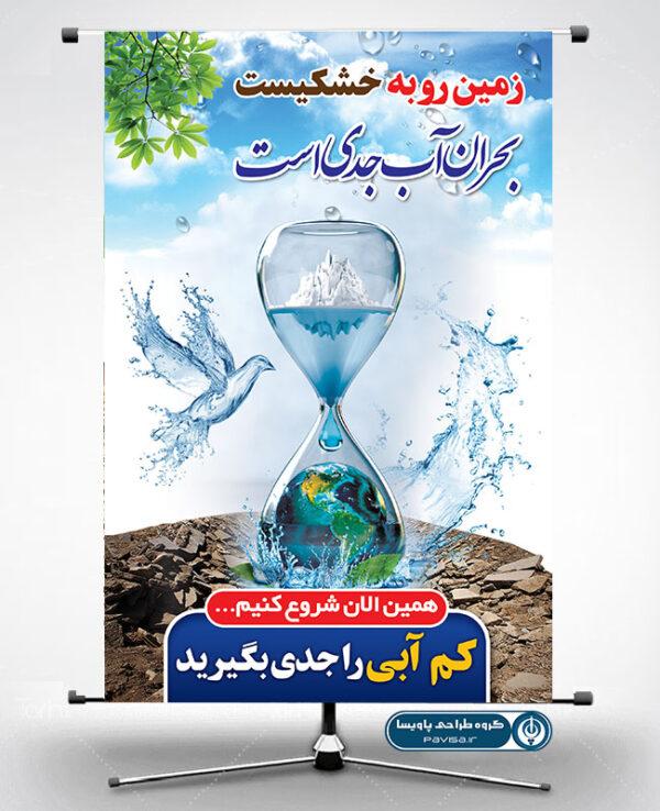 طرح پوستر بحران آب