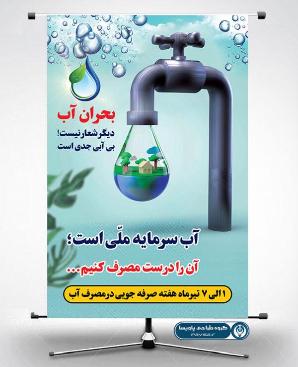 طرح پوستر هشدار کم آبی