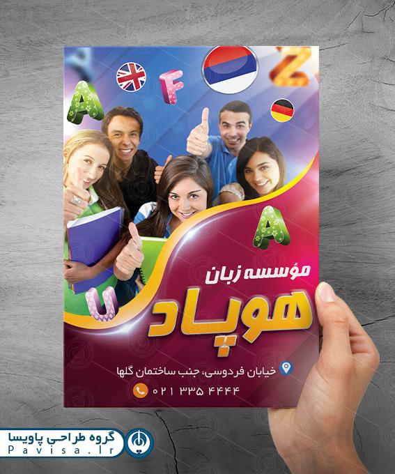 تراکت لایه باز آموزش زبان خارجی