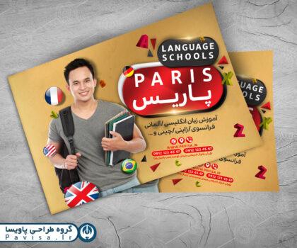 تراکت تبلیغاتی آموزشگاه زبان