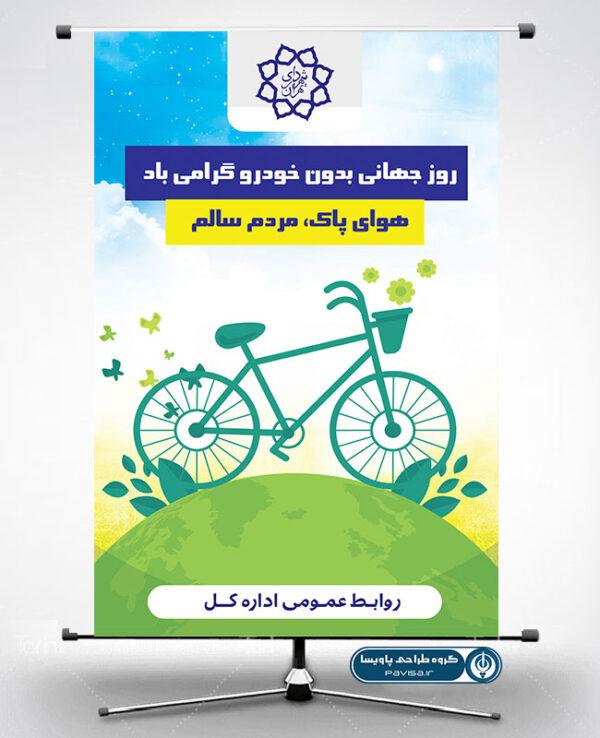 طرح پوستر روز بدون خودرو