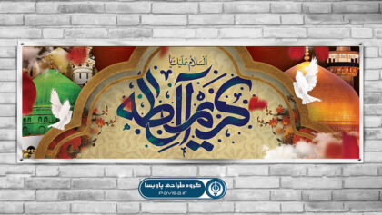طرح پلاکارد رحلت حضرت محمد و شهادت امام حسن