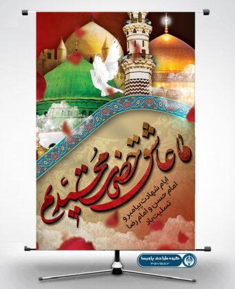 طرح بنر رحلت حضرت محمد شهادت امام حسن