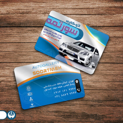طرح لایه باز کارت ویزیت گالری اتومبیل