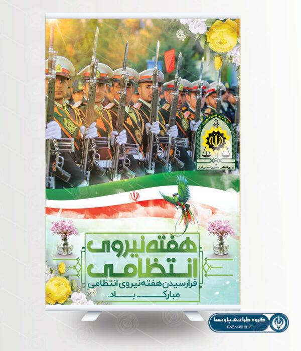 پوستر هفته نیروی انتظامی