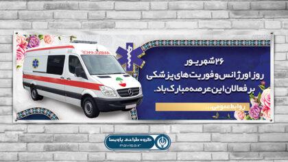 بنر روز اورژانس و فوریت های پزشکی