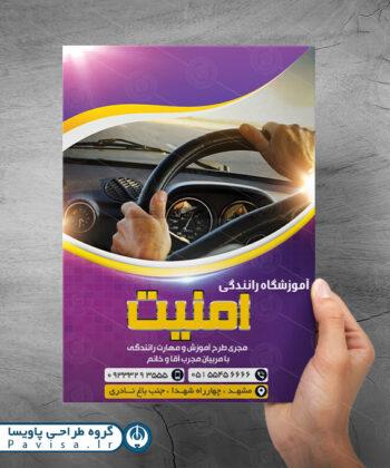 طرح تراکت آموزش رانندگی