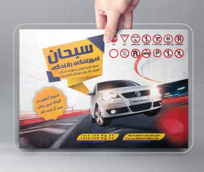 طرح تراکت آموزشگاه رانندگی