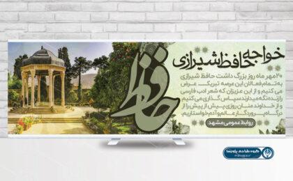 طرح بنر بزرگداشت حافظ
