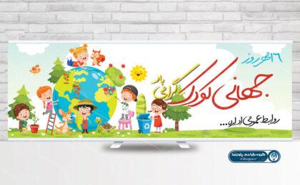 پلاکارد روز ملی کودک