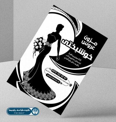تراکت سیاه سفید مزون عروس