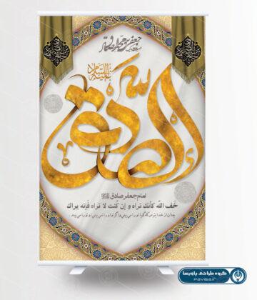 طرح بنر ولادت حضرت محمد و امام صادق